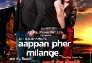 Aappan Pher Milange (2012) DVD Releases