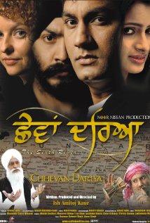 Chhevan Dariya (The Sixth River) (2010) DVD Releases
