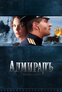 Admiral (2008) DVD Releases